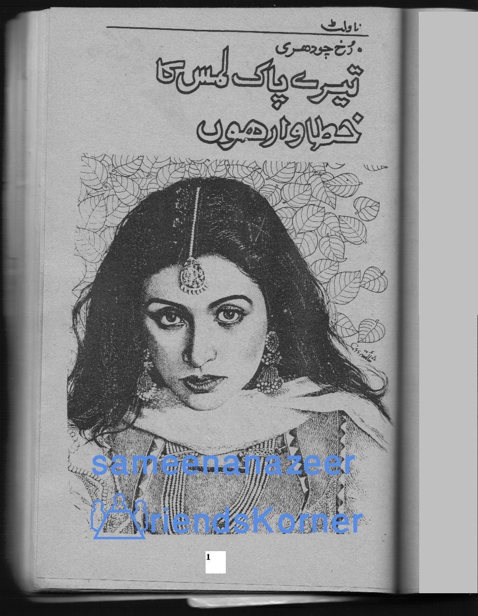 Tere paak lams ka khatawar hon novel by Rukh Chaudhary