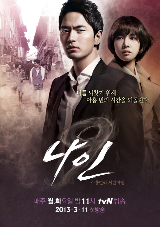 Nine : 9 Times Time Travel - Drama Korea 2013 Terbaru