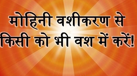 Smmhoit Karne vaali Ganesh Mohini Sadhna