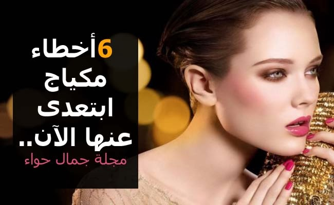 6 أخطاء مكياج ابتعدى عنها الآن.. مجلة جمال حواء