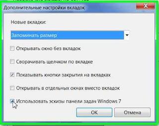 Opera и панель задач Windows7