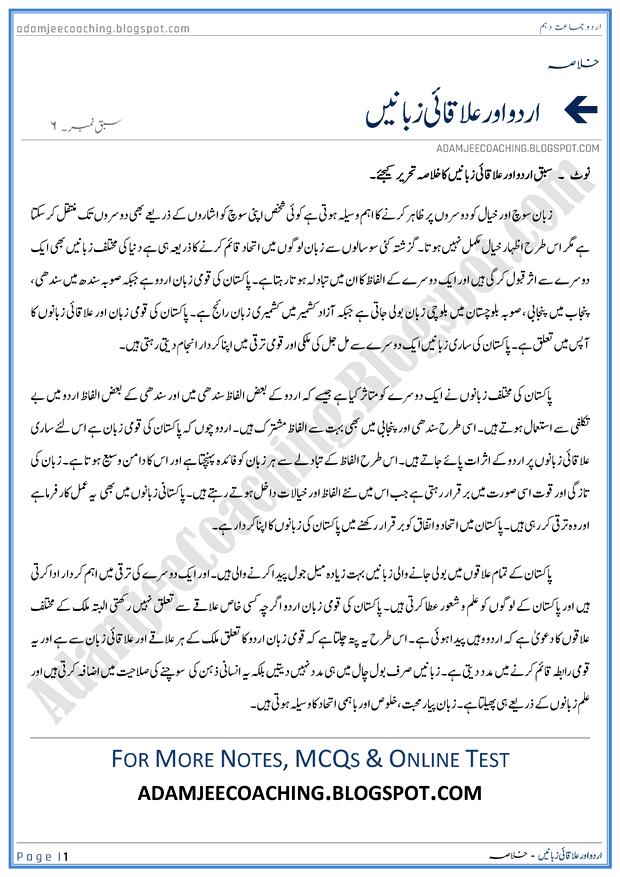 urdu-aur-ilaqai-zabane-khulasa-urdu-10th