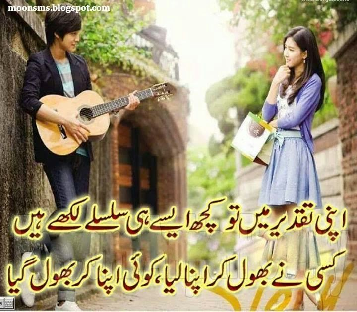 urdu love quotes picture image wallpaper moonsms sms