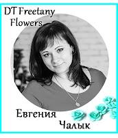 Евгения Чалык