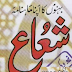 Shuaa Digest June 2014