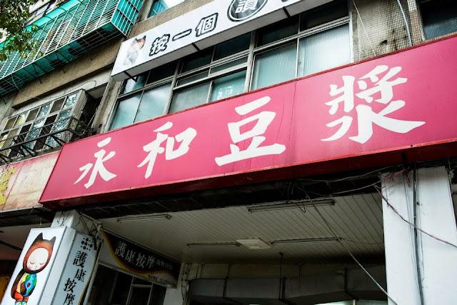 永和豆漿大王 Yonghe DouJiang