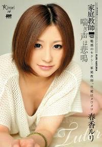 [MKD-S12] Kirari Vol 12 - Ruri Haruka