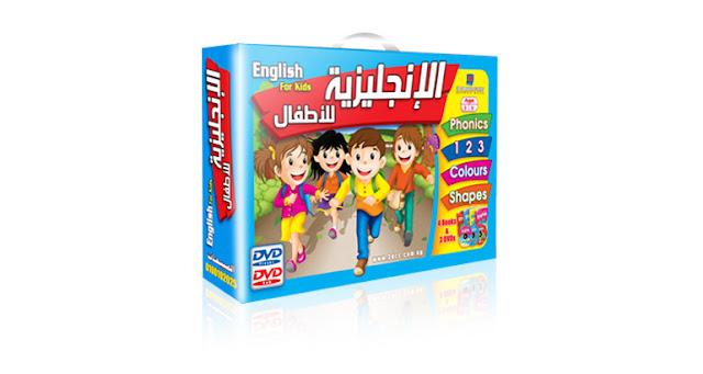 تعليم اللغة الانجليزية للاطفال مستوى أول