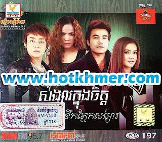 RHM VCD VOL 197 Songsa Knong Chet