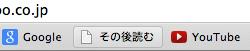 Instapaperでブックマークレットを表示