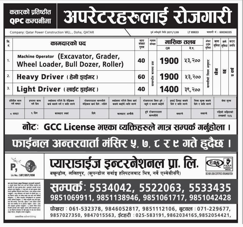 Machine Operator, Heavy Driver, Light Driver