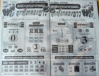 Magzine Tips Thai Lotto Tip Paper
