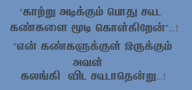 tamil image quotes may 2013