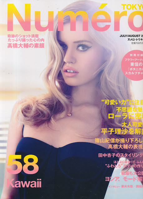 numero july august 2012 japanese fashion magazine scans