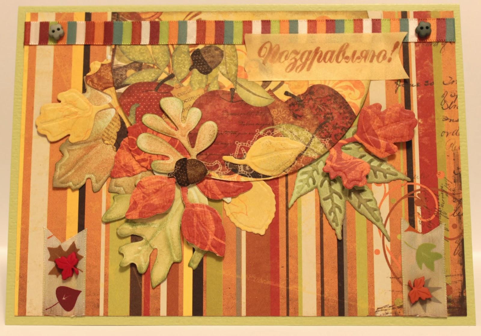 Фото открытки на осень