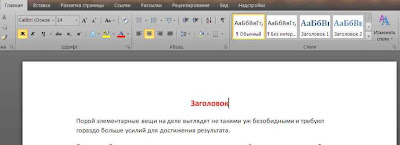 Заголовок документа Word по центру