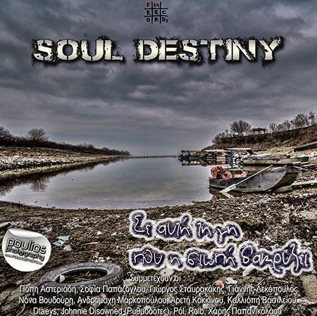 Soul destiny & Σταυρακακης 2 λουλούδια βροχης
