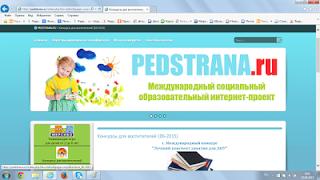 Международный социальный образовательный интернет-проект