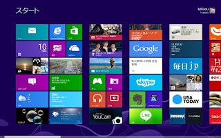 Windows 8 のスタート画面です。