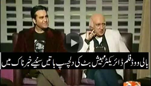 Geo News Khabar Naak Latest Episode 27th December 2014