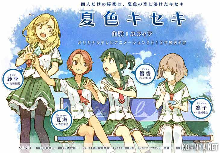Natsuiro Kiseki post Natsuiro Kiseki [ Subtitle Indonesia ]