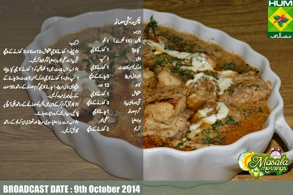 pakistan how to make chicken korma