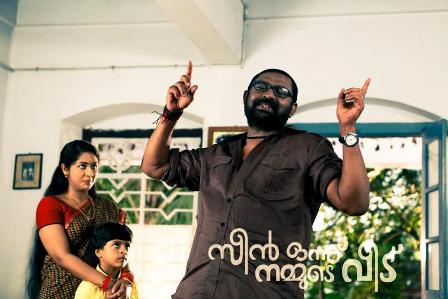 Watch Scene Onnu Nammude Veedu (2012) Malayalam Movie Online