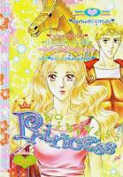 Princess เล่ม 55