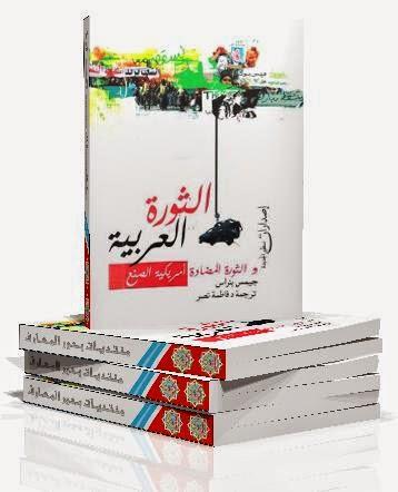 الثورة العربية والثورة المضادة أمريكية الصنع - جيمس بتراس pdf