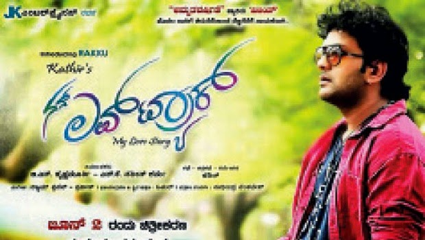 Nan Love Track (2014) Kannada Movie Mp3 Songs Free Download