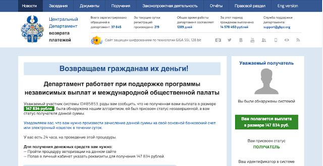 ОАО Центральный Департамент Возврата Платежей