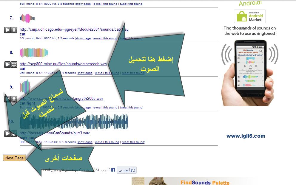 موقع كبير لتحميل الأصوات والنغمات التي تريدها وتبحث عليها  2