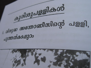Inside pages of the history of Wadel Church, Nayarambalam