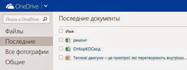Создать файл в OneDrive