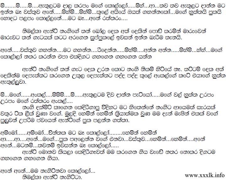 Sinhala wela katha video film call story wala wal youtube