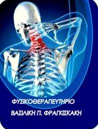 ΦΥΣΙΚΟΘΕΡΑΠΕΥΤΗΡΙΟ ΒΑΣΙΛΙΚΗ Π. ΦΡΑΓΚΙΣΚΑΚΗ