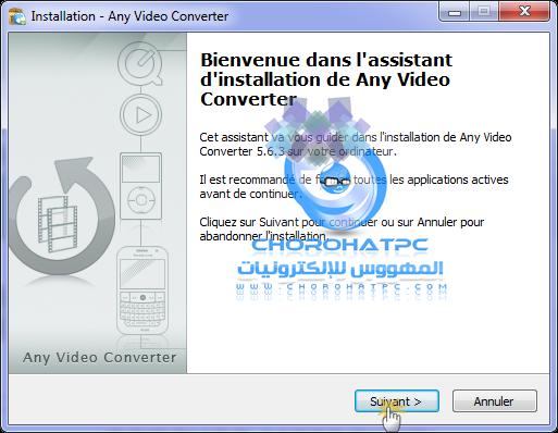 كيفية تحويل صيغ الفيديو بسهولة عن طريق برنامج Any Video Converter