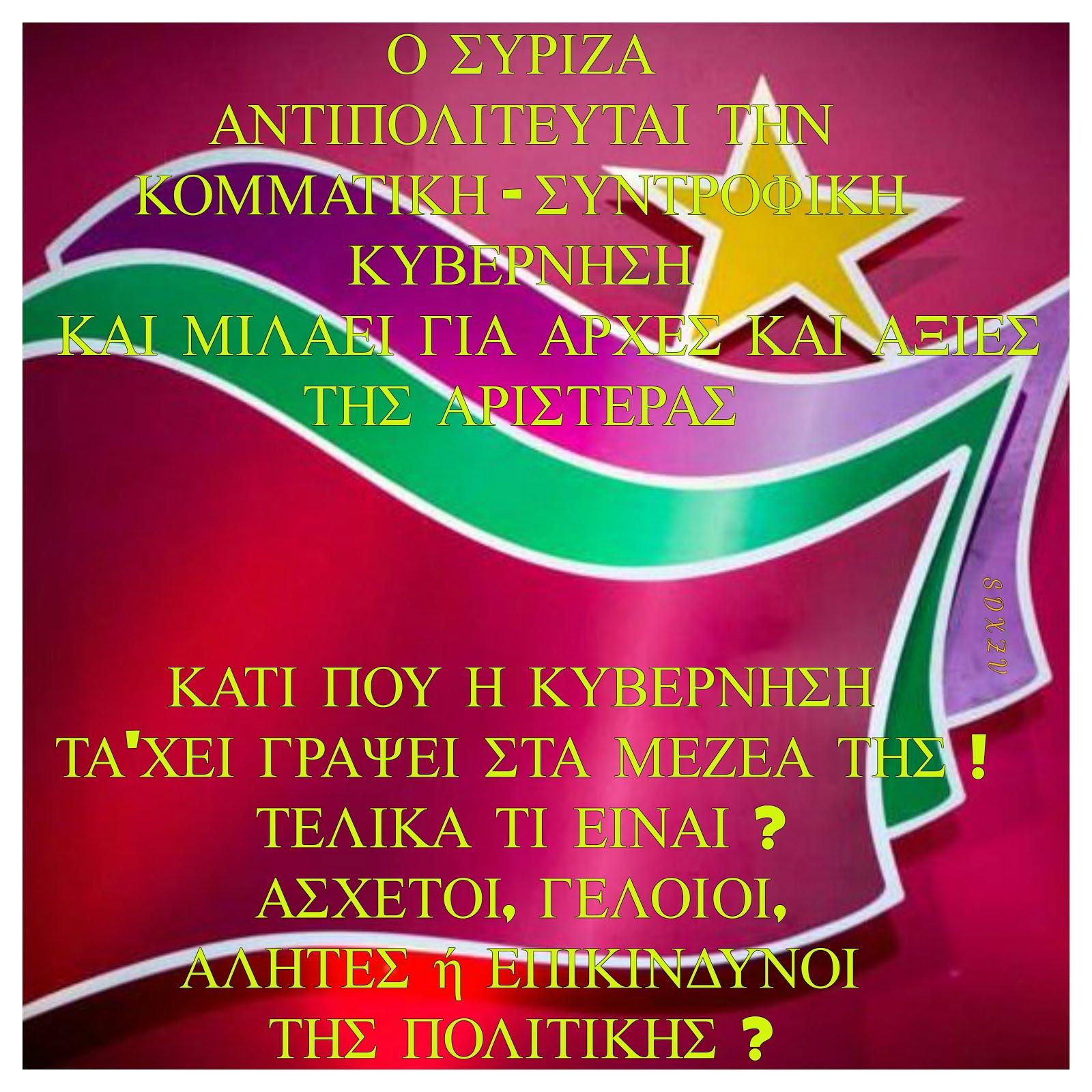 ΣΥΡΙΖΑ εναντίον ΣΥΡΙΖΑ !!