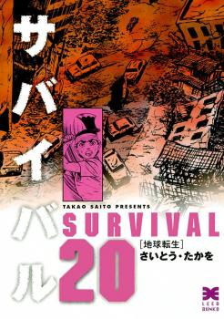 Survival Manga