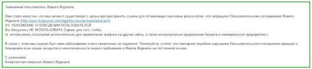 Livejournal заблокировал журнал