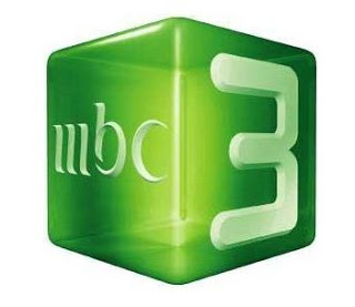 تردد قناة ام بي سي 3 /mbc3 على النايل سات