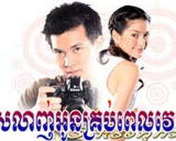 [ Movies ] Srolunch Oun Kreopvelea ស្រលាញ់អូនគ្រប់វេលា - ភាពយន្តថៃ - Movies, Thai - Khmer, Series Movies - [ 20 part(s) ]