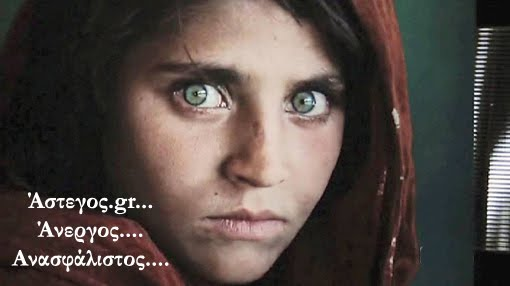 Άστεγος.gr