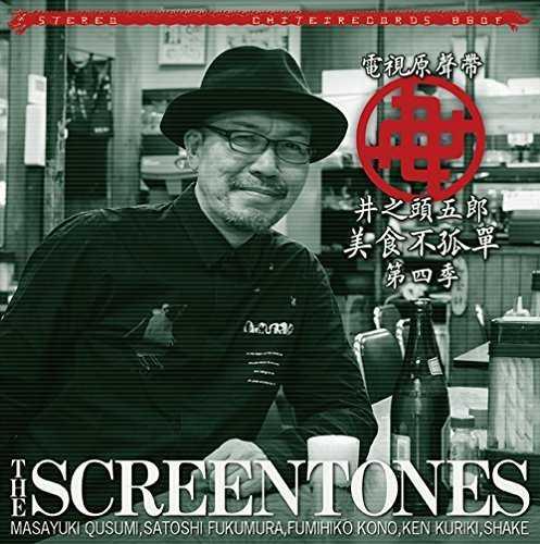 [Album] The Screen Tones – 孤独のグルメ Season 4 O.S.T (2015.01.25/MP3/RAR)