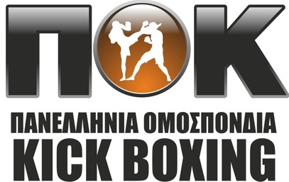 KICK BOXING Π.Ο.Κ.