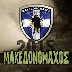 ΜΑΚΕΔΟΝΟΜΑΧΟΣ 2015