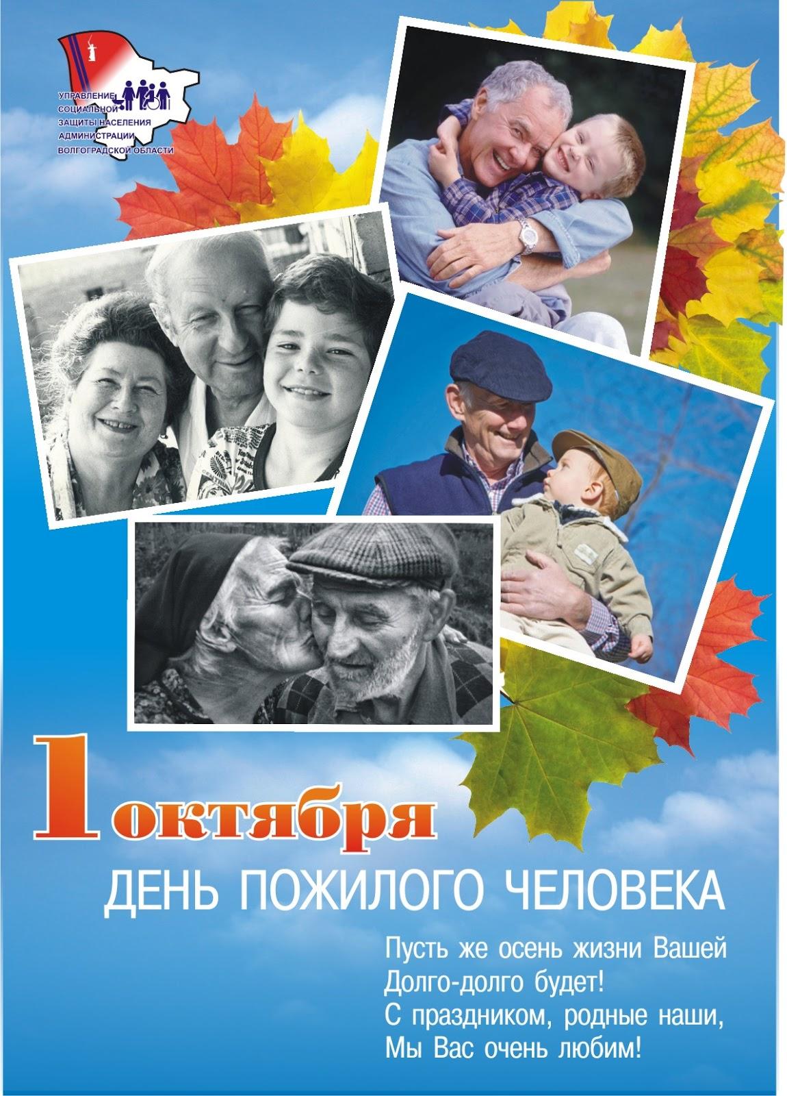 Читать рассказы и истории про пожилых 9 фотография