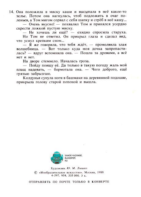 Набор детских открыток СССР советский старый из детства скан версия для печати распечатать