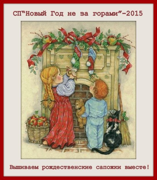 "СП""Новый год не за горами""-2015!"