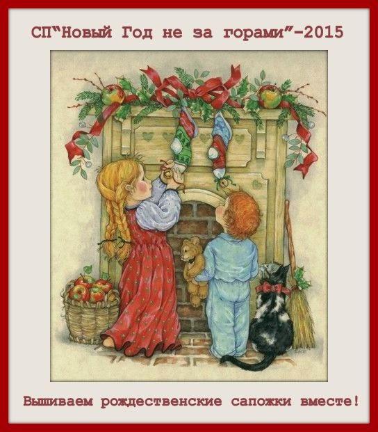 """СП """"Новый год не за горами"""""""